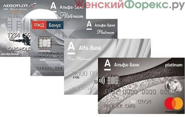 karta-platinum-ot-alfa-banka