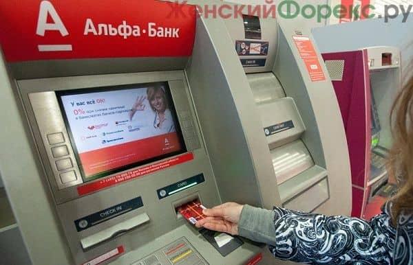limit-snyatiya-nalichnyh-v-alfa-banke