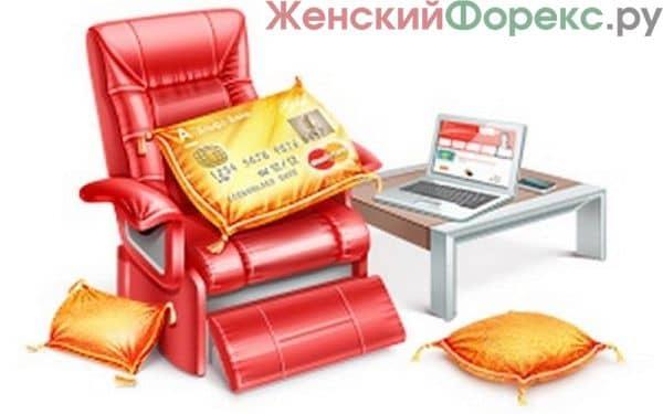 paket-uslug-komfort-ot-alfa-banka