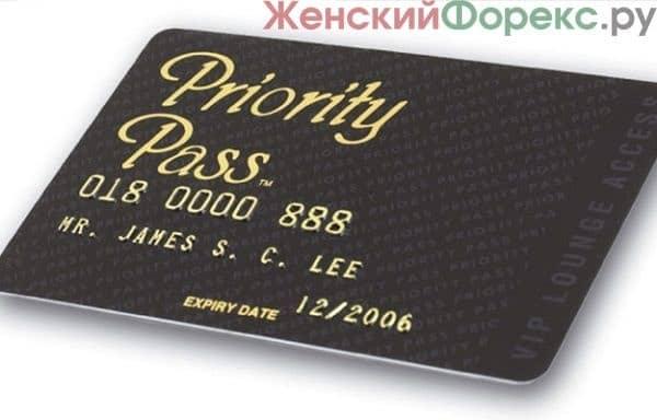 prioriti-pass-ot-alfa-banka
