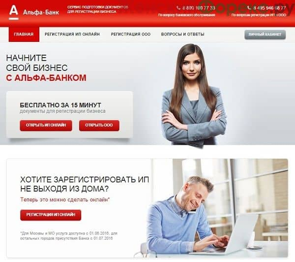 registratsiya-ip-cherez-alfa-bank