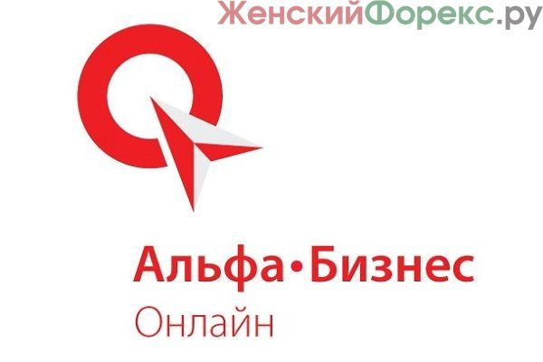 alfa-bank-onlajn-dlja-juridicheskih-lic