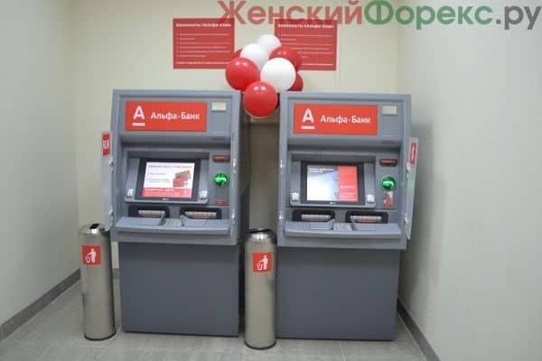 banki-partnery-alfa-banka
