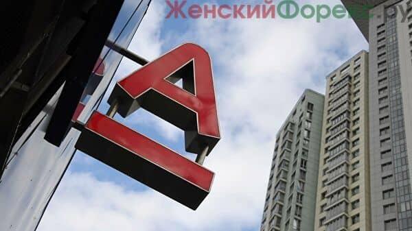 Банки партнеры Альфа банка