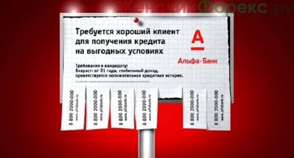 ipoteka-ot-alfa-banka