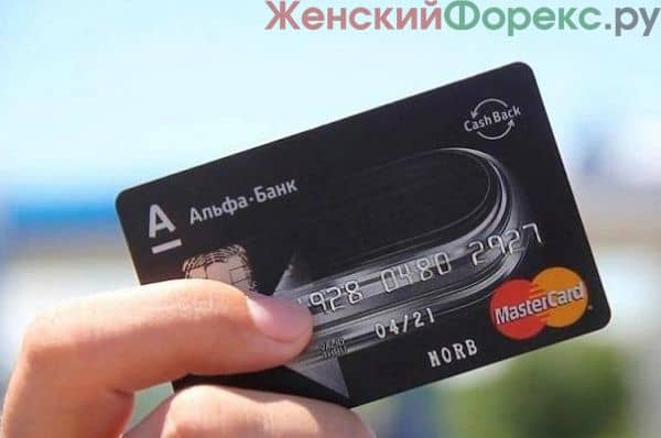 keshbek-ot-alfa-banka