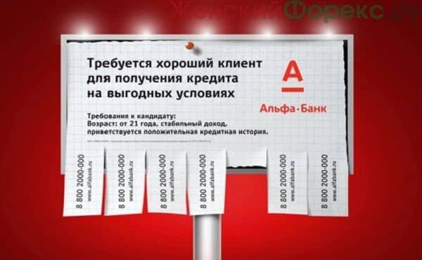 kredit-v-alfa-banke-bez-spravok-i-poruchiteley