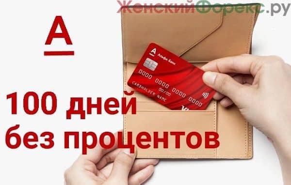kreditnaya-karta-alfa-banka-na-100-dney-bez-protsentov