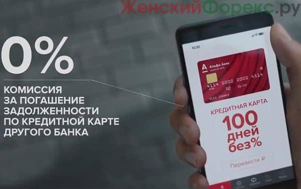 onlayn-zayavka-na-kreditnuyu-kartu-alfa-banka