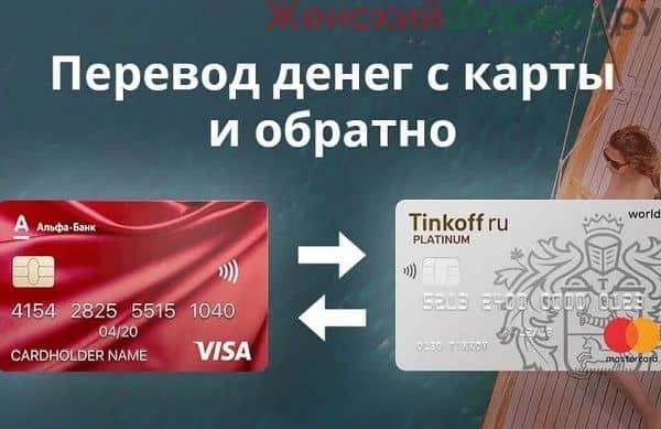 perevod-s-alfa-banka-na-tinkoff