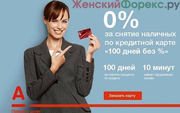 Снятие наличных с кредитной карты Альфа банка