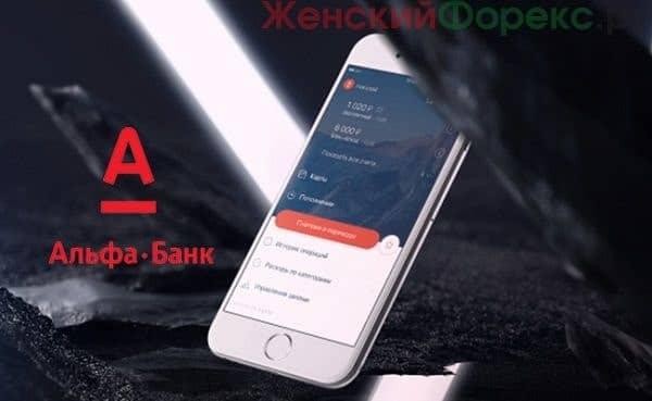 Перевод по номеру телефона в Альфа банке