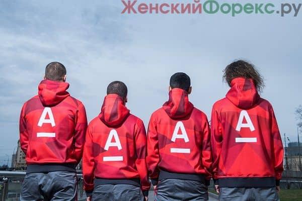 rekvizity-alfa-banka