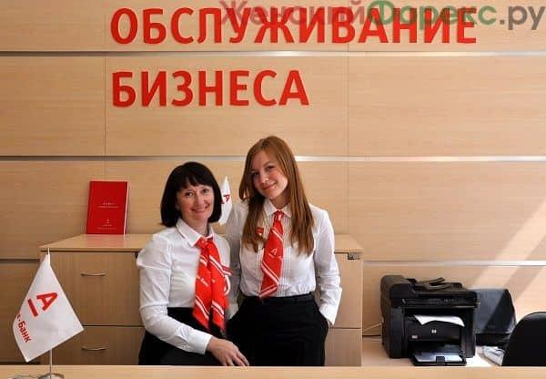 schet-dlya-ip-v-alfa-banke