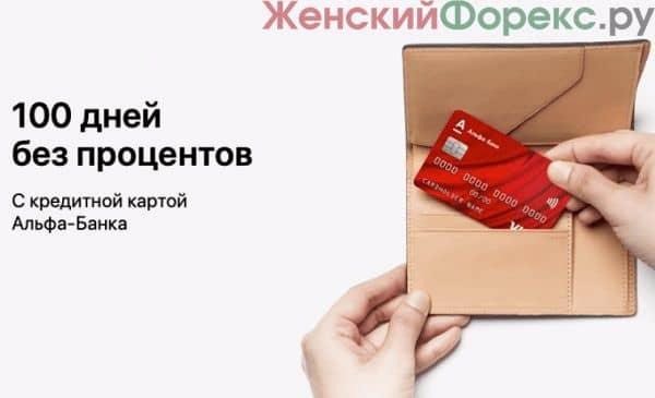 zayavka-na-kartu-alfa-banka-100-dney-bez-protsentov