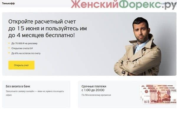 kak-otkryt-raschetnyy-schet-v-tinkoff-banke