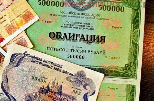 oferta-po-vykupu-obligatsiy