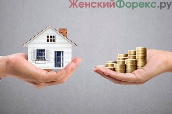 pokupka-kvartiry-kak-investitsiya