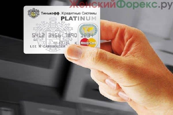 snyatie-nalichnyh-s-kreditnoy-karty-tinkoff