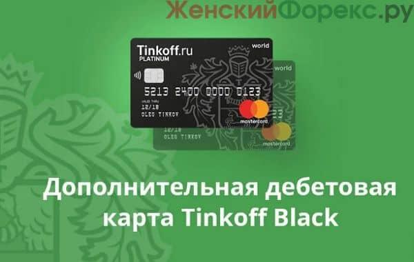 dopolnitelnaya-karta-tinkoff