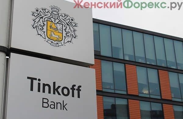Оплата кредита в Тинькофф банке