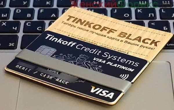 skolko-stoit-obsluzhivanie-karty-tinkoff