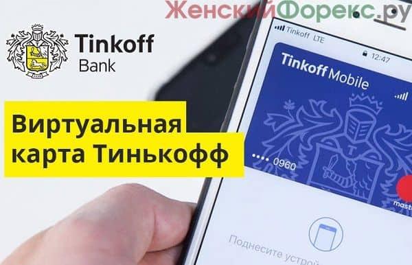 virtualnaya-karta-tinkoff