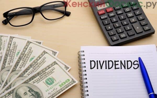 dividendy-po-obyknovennym-aktsiyam