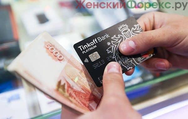 minimalnyy-platezh-po-kreditnoy-karte-tinkoff
