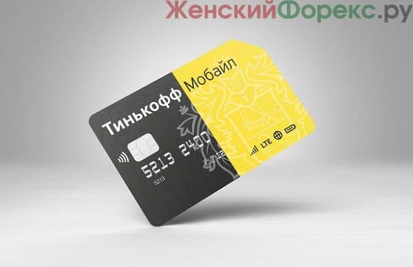 kak-aktivirovat-sim-kartu-tinkoff-mobayl