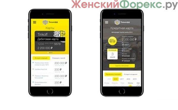 kak-pomenyat-nomer-telefona-privyazannyy-k-karte-tinkoff-banka