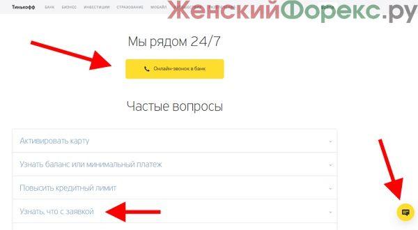 kak-proverit-status-zayavki-v-tinkoff-banke
