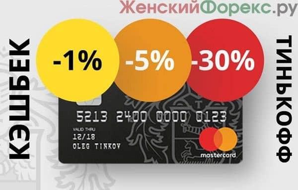 povyshennyy-keshbek-ot-tinkoff-banka