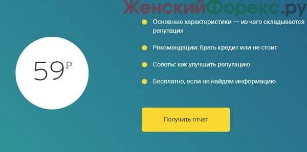 proverka-kreditnoy-istorii-v-tinkoff-banke