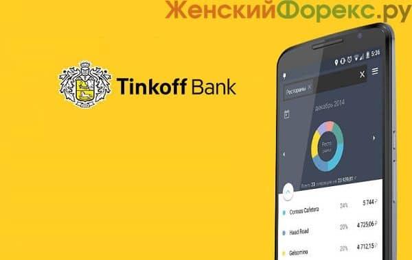 Как оплатить кредит Тинькофф через приложение