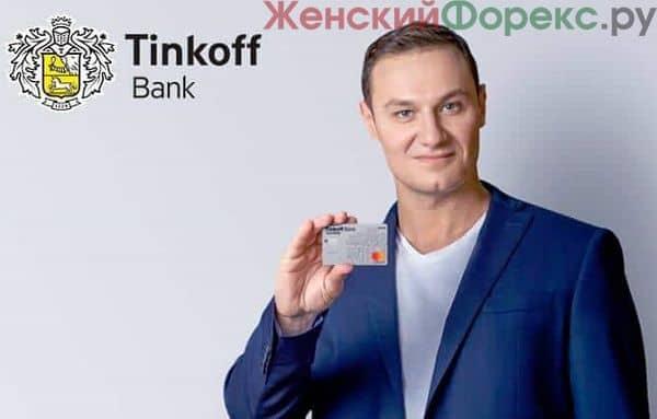 kak-pogasit-kreditnuyu-kartu-tinkoff-polnostyu