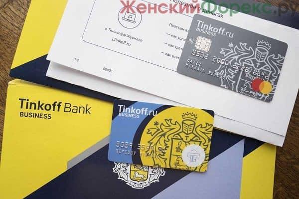 tarify-rko-dlya-yuridicheskih-lits-v-tinkoff-banke