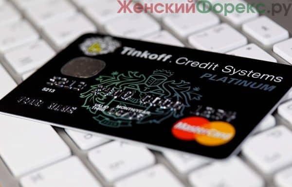 kak-uznat-zadolzhennost-po-kreditnoy-karte-tinkoff