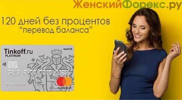 mozhno-li-kartoy-tinkoff-oplatit-kredit-drugogo-banka