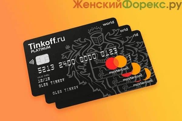 keshbek-ot-tinkoff-banka