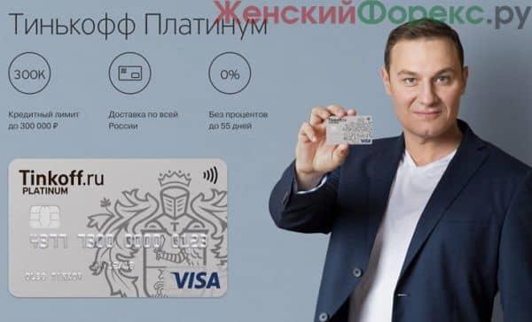 kreditnaya-karta-tinkoff-do-55-dney-bez-protsentov