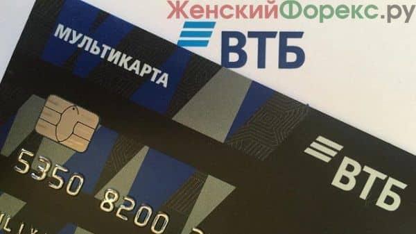 kreditnaya-karta-vtb-24