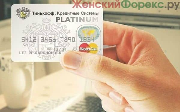 protsenty-po-kreditnoy-karte-tinkoff
